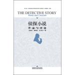 侦探小说:作品与评论(2016年修订)