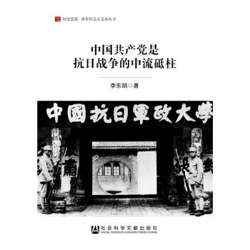 中国共产党是抗日战争的中流砥柱(pdf+txt+epub+azw3+mobi电子书在线阅读下载)