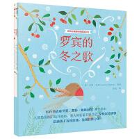 黎明合唱团纯美绘本系列(套装全3册)