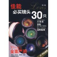 佳能必买镜头30只 刘文杰 9787802361591