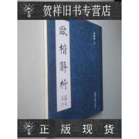 【二手正版85新包邮】欧楷解析 田蕴章 著 天津大学出版社