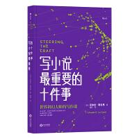 写小说重要的十件事 /厄休拉・勒古恩 著科幻小说大师写作课文学创作书籍 语言文字写作与修辞创意写作风格技巧 后浪