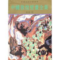 【二手旧书9成新】中国敦煌壁画全集 4 隋段文杰天津人民美术出版社