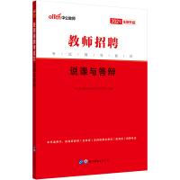 中公教育2021教师招聘考试教材:说课与答辩(全新升级)