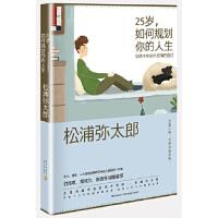 25岁,如何规划你的人生 : 写给十年后不后悔的自己 松浦弥太郎 9787513319645 新星出版社 新华书店 品