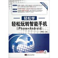 轻松学 轻松玩转智能手机(iPhone+Android)顾永湘9787564140403东南大学出版社