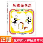 乌鸦面包店 精装硬皮绘本 爱心树童书 3-6岁宝宝儿童适读 一个关于家人一起想办法、同心协力,平衡好工作与生活的故事