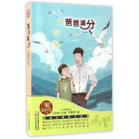 红蜻蜓暖爱长篇小说:爸爸满分