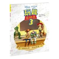 玩具总动员3(迪士尼官方授权,完美呈现原汁原味的纯正原版漫画!培养独立阅读好习惯,从迪士尼经典开始)