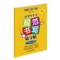 2020春 新修订小学生生字规范书写临字帖(二年级上下册) 与人教版小学二年级语文课本完全同步。