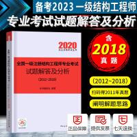 【官方正版 2020新版到货】正版现货2020年全国一级注册结构工程师专业考试试题解答及分析 2012-2018年历年真