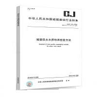 CJ/T 141-2018城镇供水水质标准检验方法