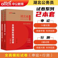 中公教育2020湖北省公务员考试用书 申论行测全真模拟2本套