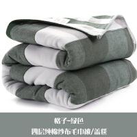 四层纯棉纱布毛巾被毯子夏季单人薄毛毯被子双人纱布毛巾毯空调毯 150cmX200cm