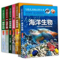 写给儿童的百科全书全套6册 6-12周岁少儿图书幼儿科普读物海底动物世界植物探索恐龙书书籍 十万个为