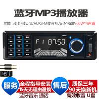 12V 24V蓝牙车载MP3播放器插卡收音主机代五菱之光荣光汽车CD DVD 官方标配