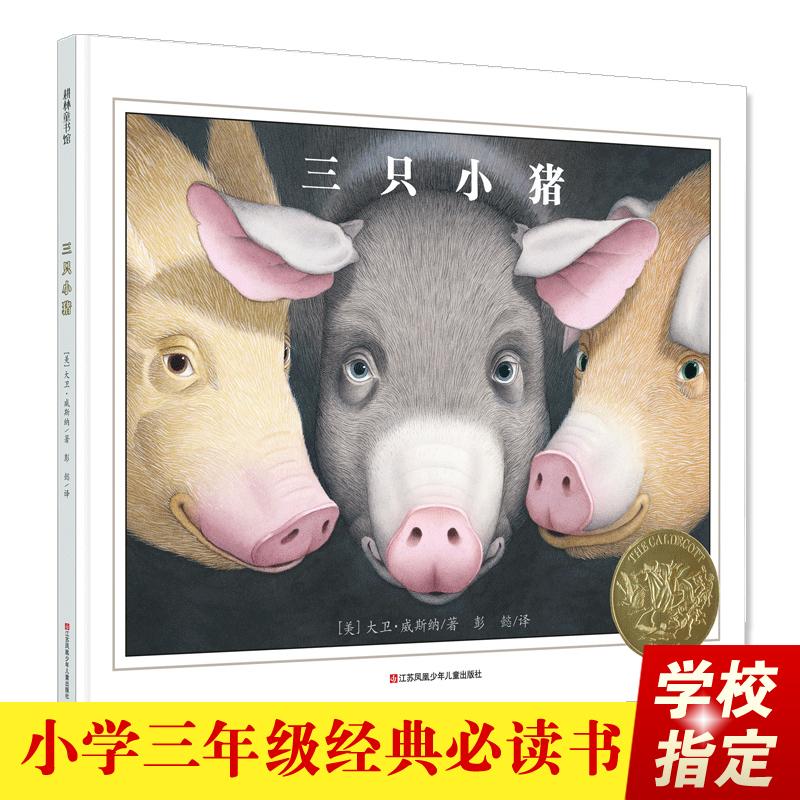 三只小猪(精)