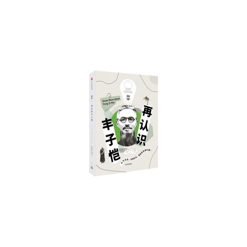 知中 再认识丰子恺 罗威尔 中信出版社 9787508688756 新书店购书无忧有保障!