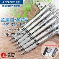 德国施德楼staedtler自动铅笔金属杆0.3/0.5/0.7/0.9/2.0mm925 25/35日本原产绘画绘图