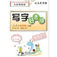 司马彦字帖-学生练字必备-写字好老师-人教版-五年级(上册)