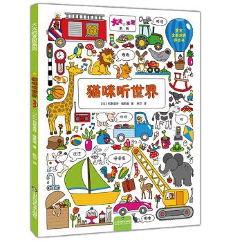 大大的发现系列(宝宝全能培养游戏书)-猫咪听世界 风靡欧洲的全能培养游戏书!中英文对照,全彩版+涂色版,一书顶两书!可以学数数、学声音、识颜色、学知识、涂颜色、记单词……全面提升各种能力!