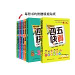 四五快算系列(名师导读版) (全八册)[精选套装]