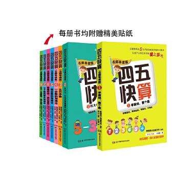 四五快算系列(名师导读版) (全八册)[精选套装] 真正让孩子快乐有收获的数学启蒙书。