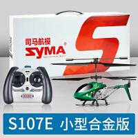 遥控飞机直升机充电儿童直升飞机玩具耐摔摇控防撞无人机航模a254 合金S107E绿 官方标配