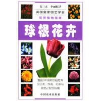 球根花卉,中国农业出版社,英国皇家园艺学会,韦三立等