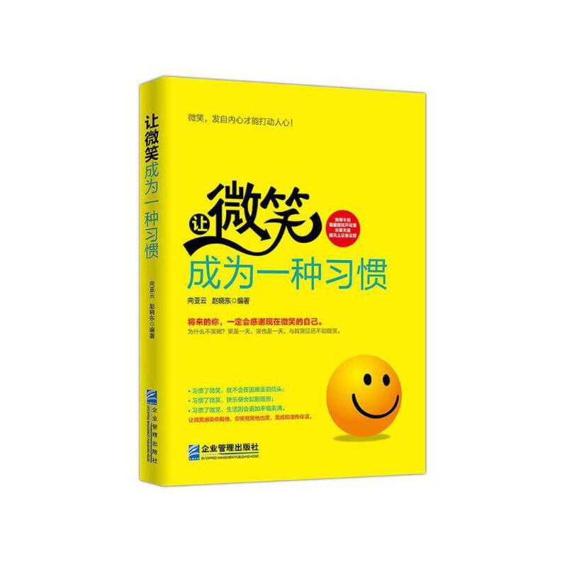 让微笑成为一种习惯 这是一本引发职场思维爆点的情商修炼读本。温暖和细腻的笔触,滋养心灵,点燃笑点  380店