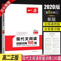 2020新版 高二语文现代文阅读技能训练100篇 第8次修订 附参考答案
