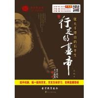 行走的画帝―张大千漂泊的后半生-网页版(ID:70292).