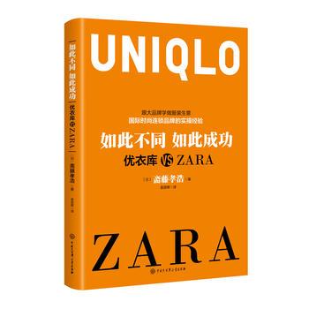 如此不同如此成功:优衣库 VS ZARA 正品保证丨极速发货丨优质售后