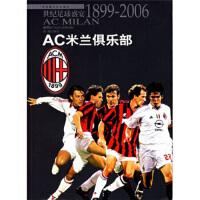 【二手旧书9成新】AC米兰俱乐部:世纪足球盛宴1899-2006 程鲲 9787539627472 安徽文艺出版社