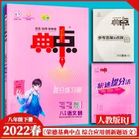 2020版典中点荣德基八年级语文下册人教版RJ版