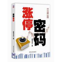 涨停密码 黑马王子 清华大学出版社 9787302358794