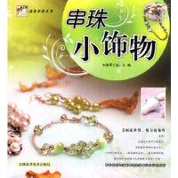 【新书店正版】 串珠小饰物 本书编写组 吉林科学技术出版社 9787538445077