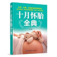 十月怀胎全典 王楠 中国纺织出版社 9787518005246