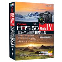Canon EOS 5D Mark Ⅳ数码单反摄影技巧大全 佳能EOS 5D MarkⅣ数码单反摄影从入门到精通 摄影器