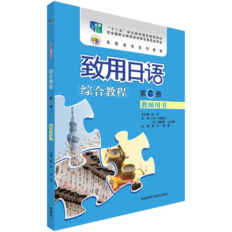 致用日语综合教程(教师用书)(第一册) 帮助教师理解编者意图、更好地实现教学目标