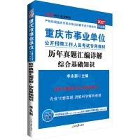 中公2017重庆市事业单位公开招聘工作人员考试专用教材历年真题汇编详解综合基础知识