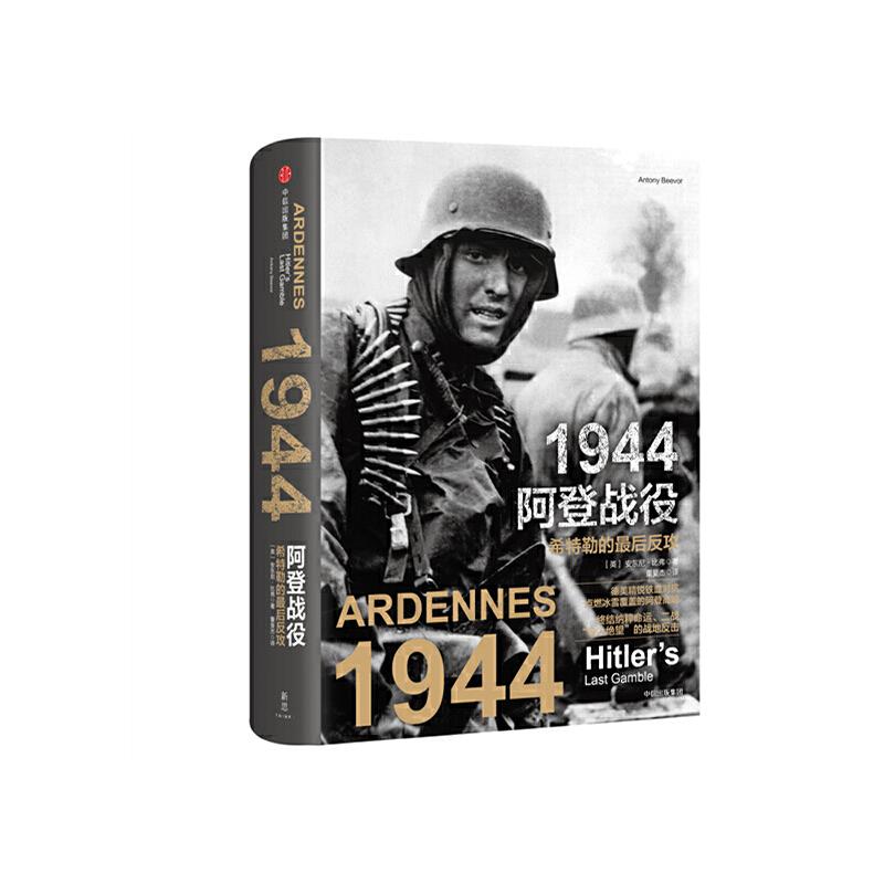 新思文库·1944,阿登战役:希特勒的最后反攻终结纳粹德国,希特勒自杀式反击战。全新视野解读真实二战,再现转动历史进程的关键时刻。二战不是赤裸裸的死亡游戏,而是每个人身陷绝境仍然有勇气生存下去的历史记忆。安东尼·比弗全新力作,资深军迷担纲翻译。