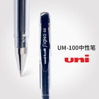 日本Uni三菱中性笔 UM-100三菱水笔 UM100中性笔 彩色可选