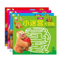 熊熊乐园小迷宫大冒险全套4册正版 童年版小熊大熊二光头强偷猎反击战走迷宫找不同视觉发现益智游戏培养专注力信心熊出没书籍