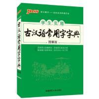 PASS绿卡图书 学生实用古汉语常用字字典 图解版 湖南师范大学出版社