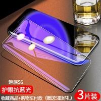魅族mx6钢化膜魅蓝s6全屏pro6手机全覆盖pro6s蓝光pro6plus防摔弧边无白边高清防