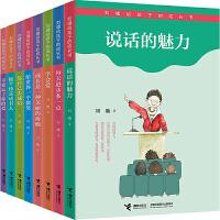 刘墉给孩子的成长书辑 全8册 6-12岁中小学生课外阅读文学书籍 做个快乐读书人 成长是一种美丽的疼痛 中小学生励志课