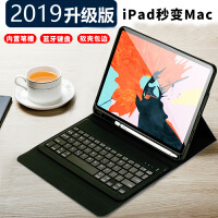 新iPad蓝牙键盘保护套苹果iPad Pro全面屏平板电脑.英寸硅胶带笔槽皮套