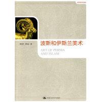 波斯和伊斯兰美术 罗世平,齐东方 中国人民大学出版社 9787300119373