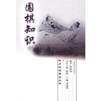 智力运动普及丛书:围棋知识